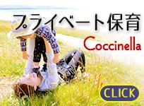 プライベート保育<br>Coccinellaのイメージ