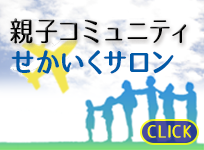 親子コミュニティ<br>せかいくサロンのイメージ