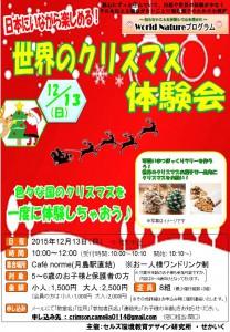 クリスマス体験会
