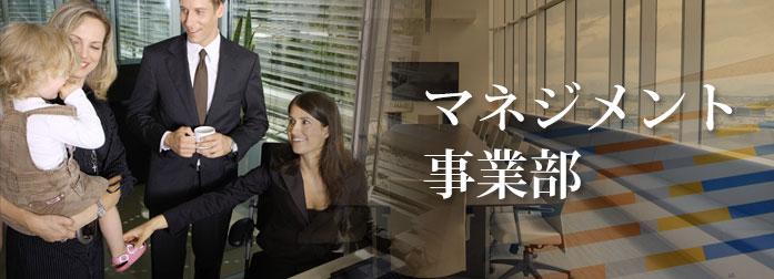 マネジメント事業部